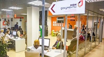 А вы знали, что на территории Одинцовского городского округа расположены несколько офисов МФЦ?