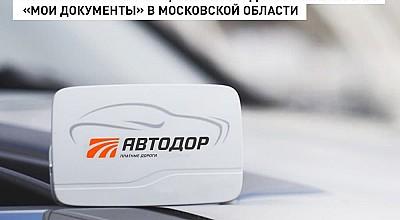 Приобрести транспондер T-pass можно в центрах «Мои Документы» Московской области
