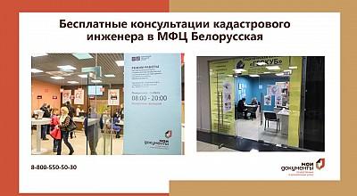 Бесплатные консультации в МФЦ Белорусская