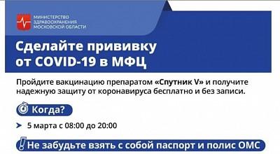 5 марта 2021 года, с 8:00 до 20:00 будет проходить бесплатная вакцинация от COVID-19
