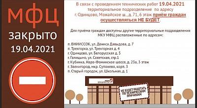 19 апреля 2021 года  НЕ БУДЕТ  осуществляться приём населения  в ТП Одинцово по техническим причинам.