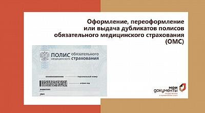 Оформление полисов обязательного медицинского страхования (ОМС)