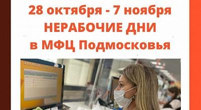 Как будут работать МФЦ Московской области в период ограничений?