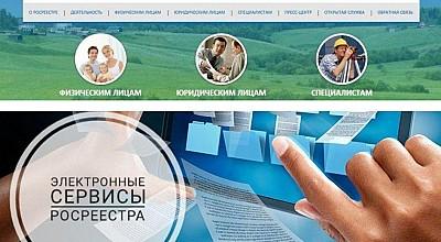 Директор Уполномоченного МФЦ о том, как получить услуги Росреестра в электронном виде