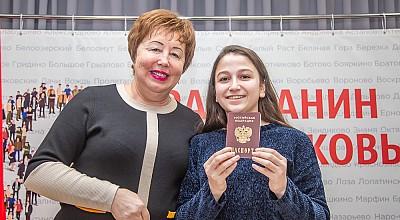 Торжественное вручения первых паспортов РФ
