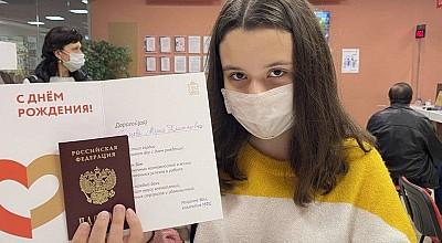 Торжественное вручение паспортов гражданам РФ, которым исполнилось 14 ле