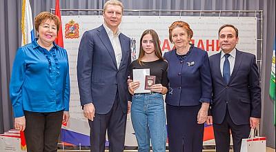 Торжественная выдача паспортов РФ при достижении 14-летнего возраста
