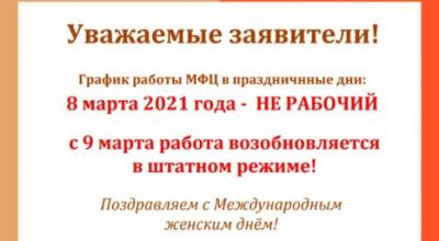 8 марта 2021 года - НЕ РАБОЧИЙ