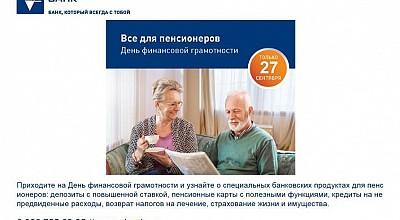 «Все для пенсионеров» – банковская программа для пенсионеров от Банка «Возрождение» (ПАО).