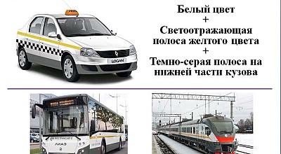 Единый внешний вид такси