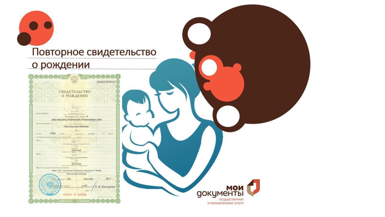 Справка о беременности для загса Звенигород